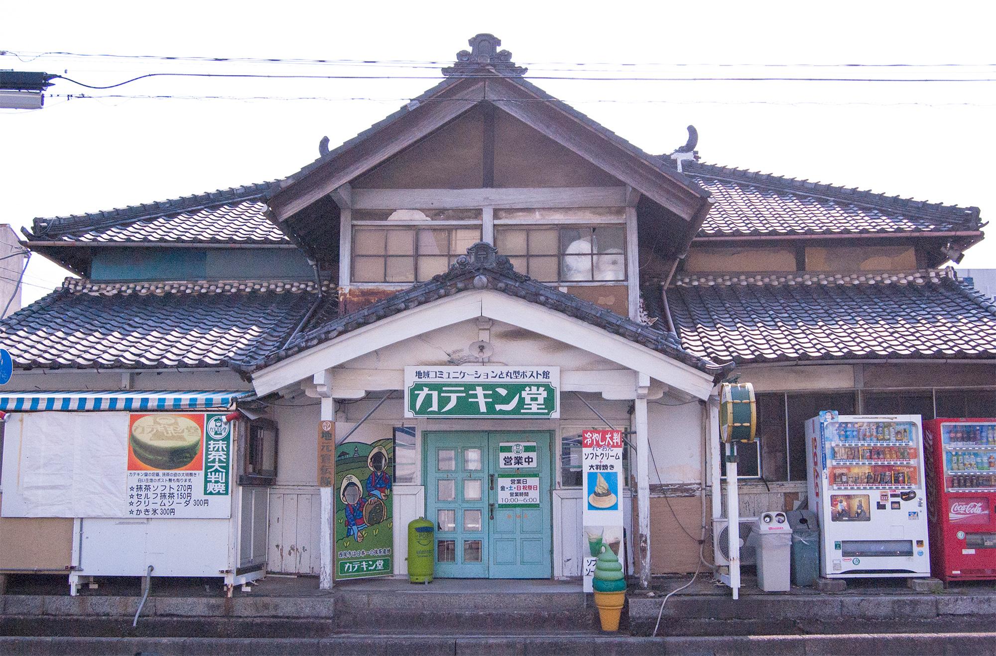 Katekindo Nishio
