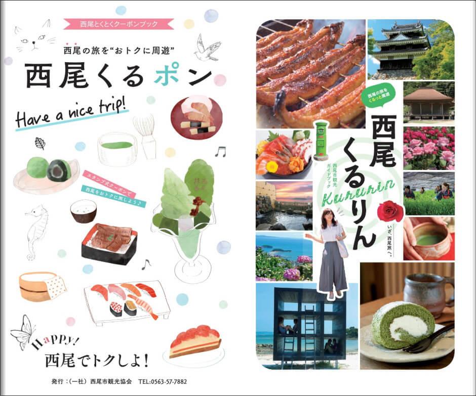 Nishio matcha sweets