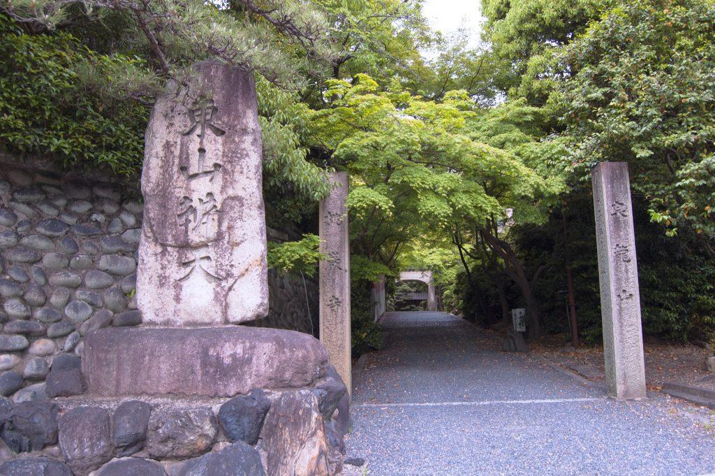 Toganji Temple Entrance