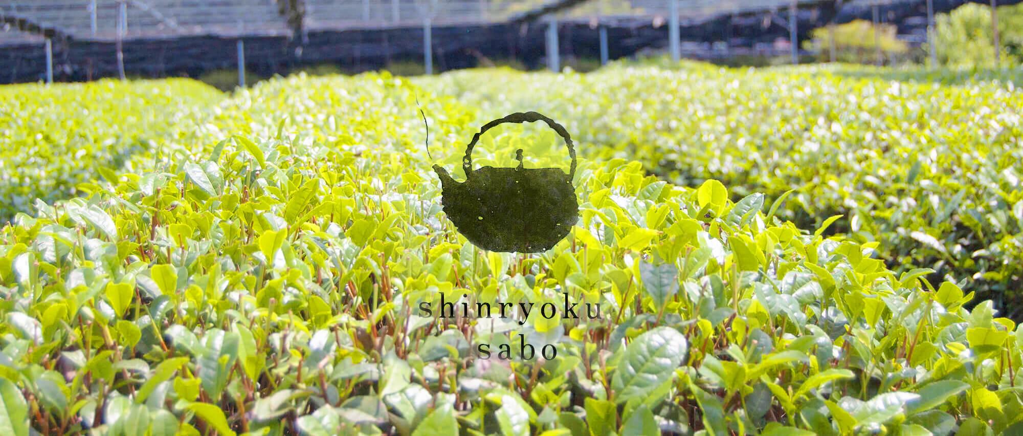 Shinryoku Sabo Cha Cafe