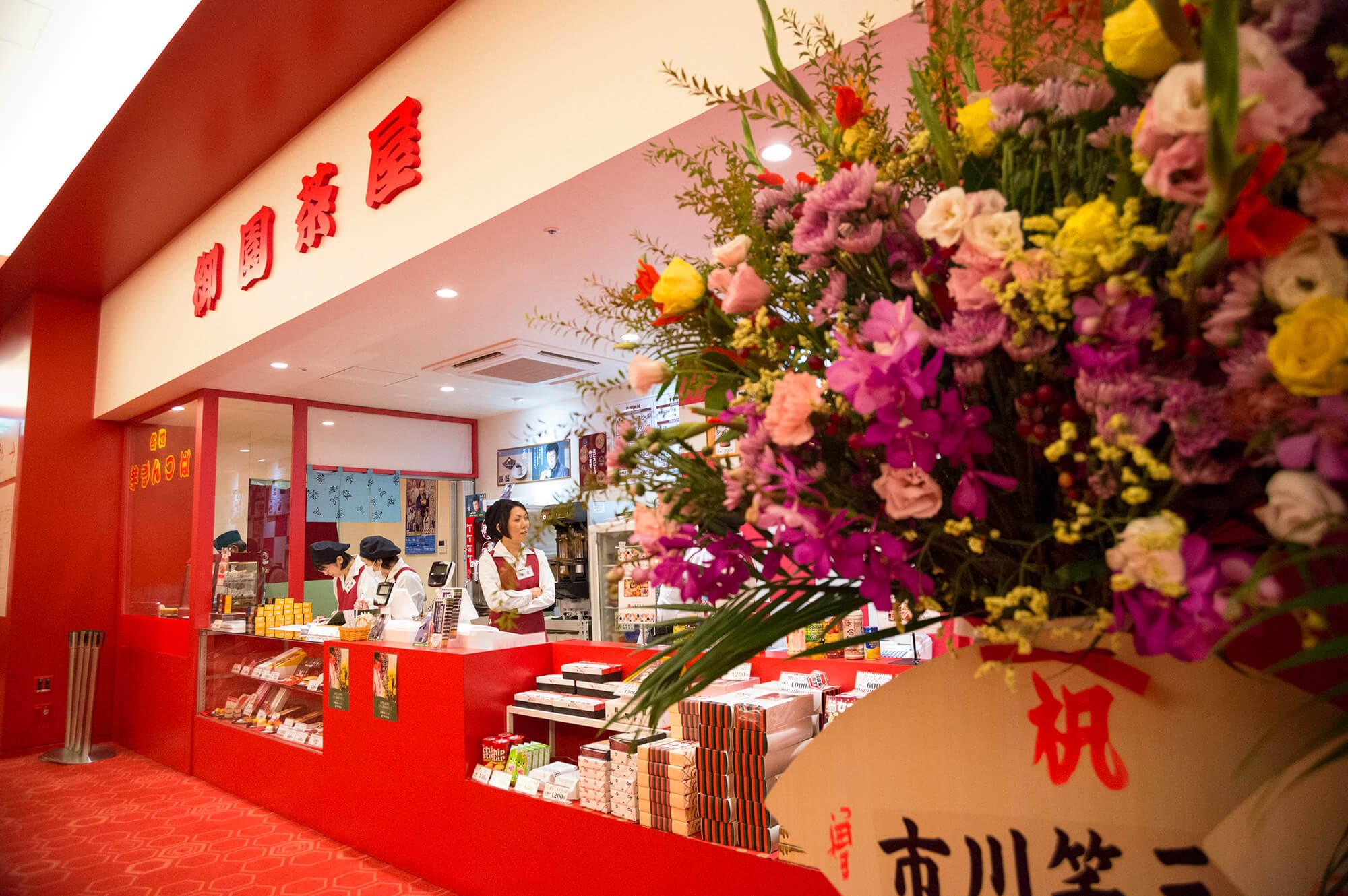 Misonoza Gift shop