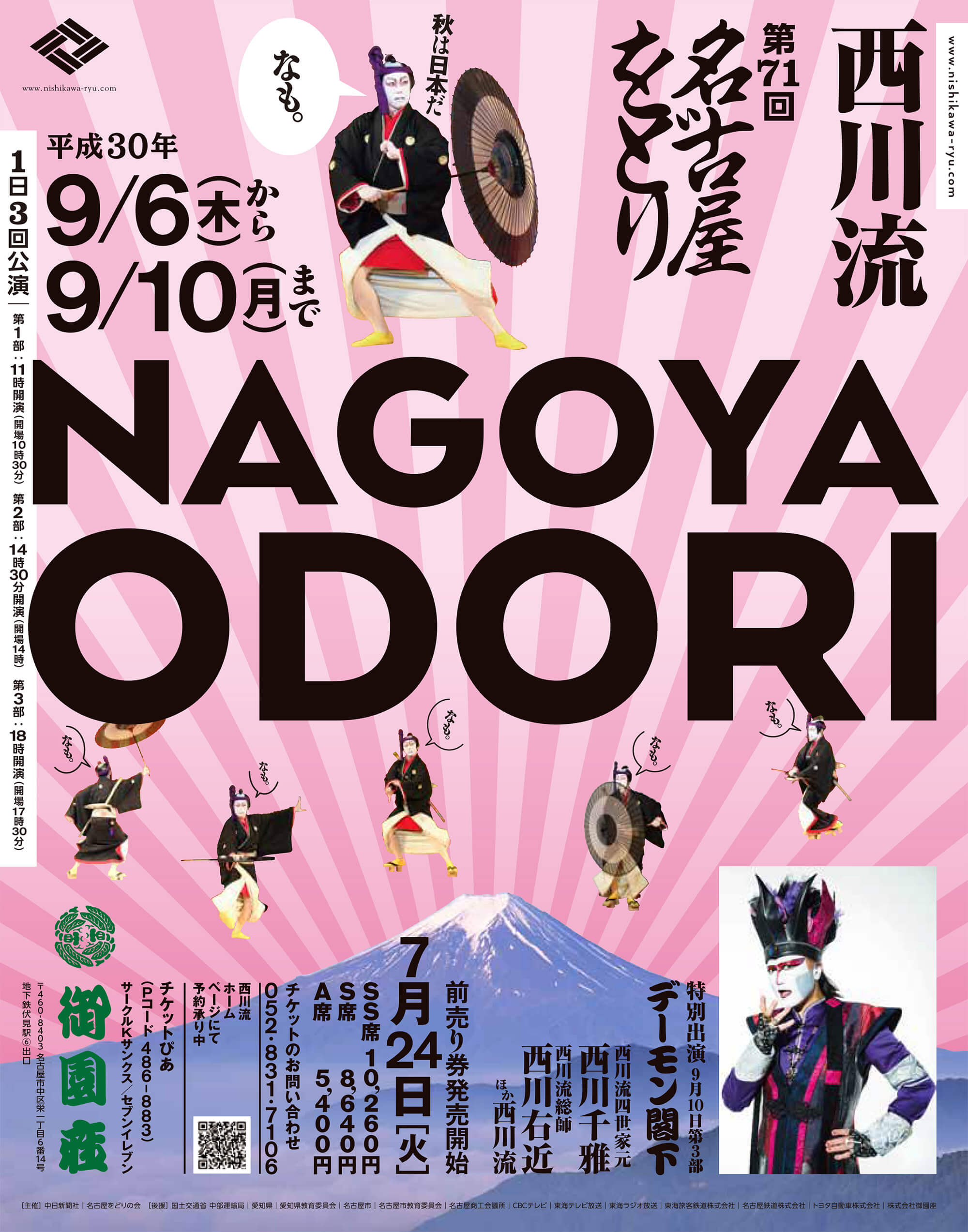 Nagoya Odori 2018 poster