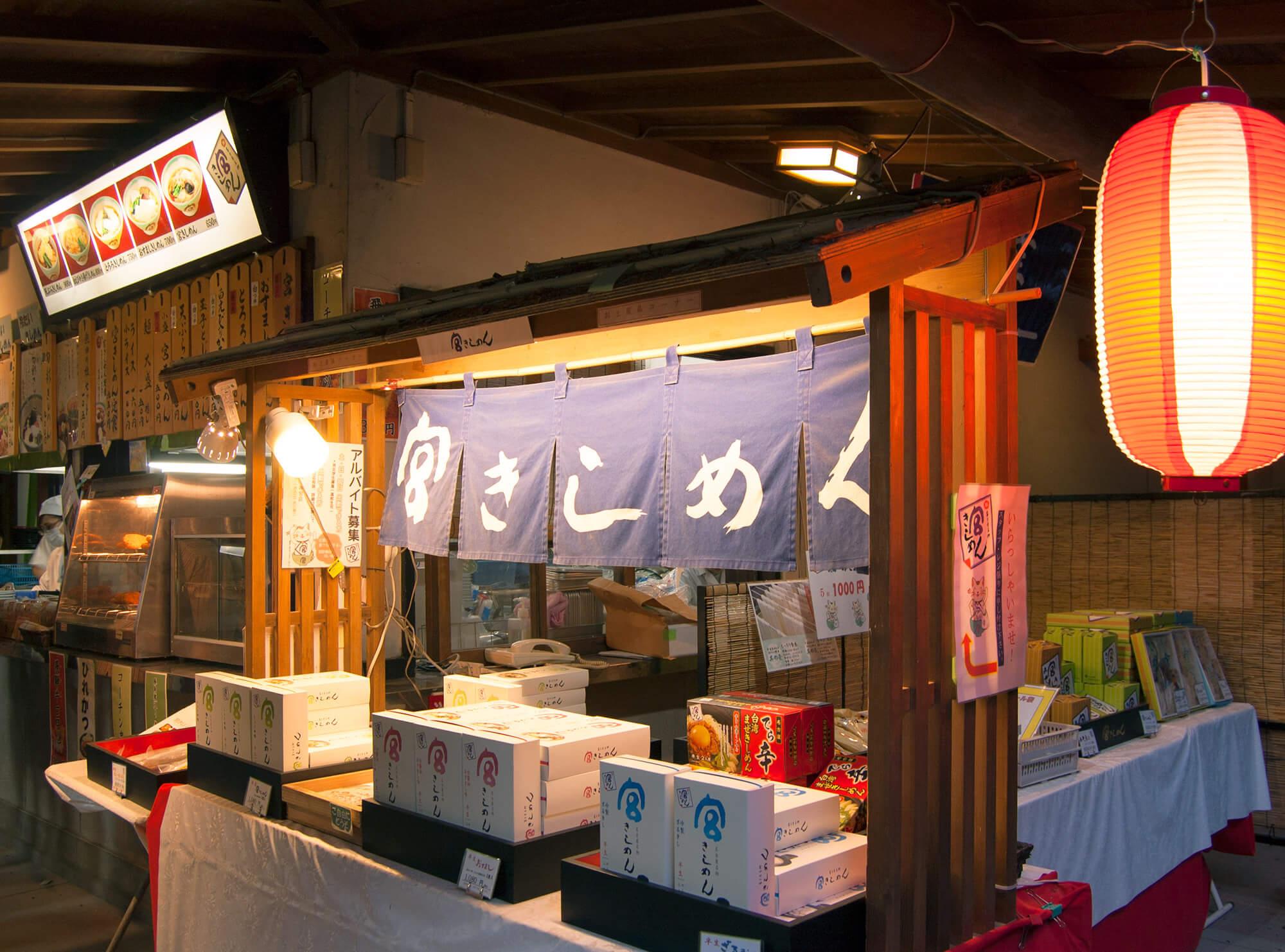 Miya Kishimen Jingu Restaurant