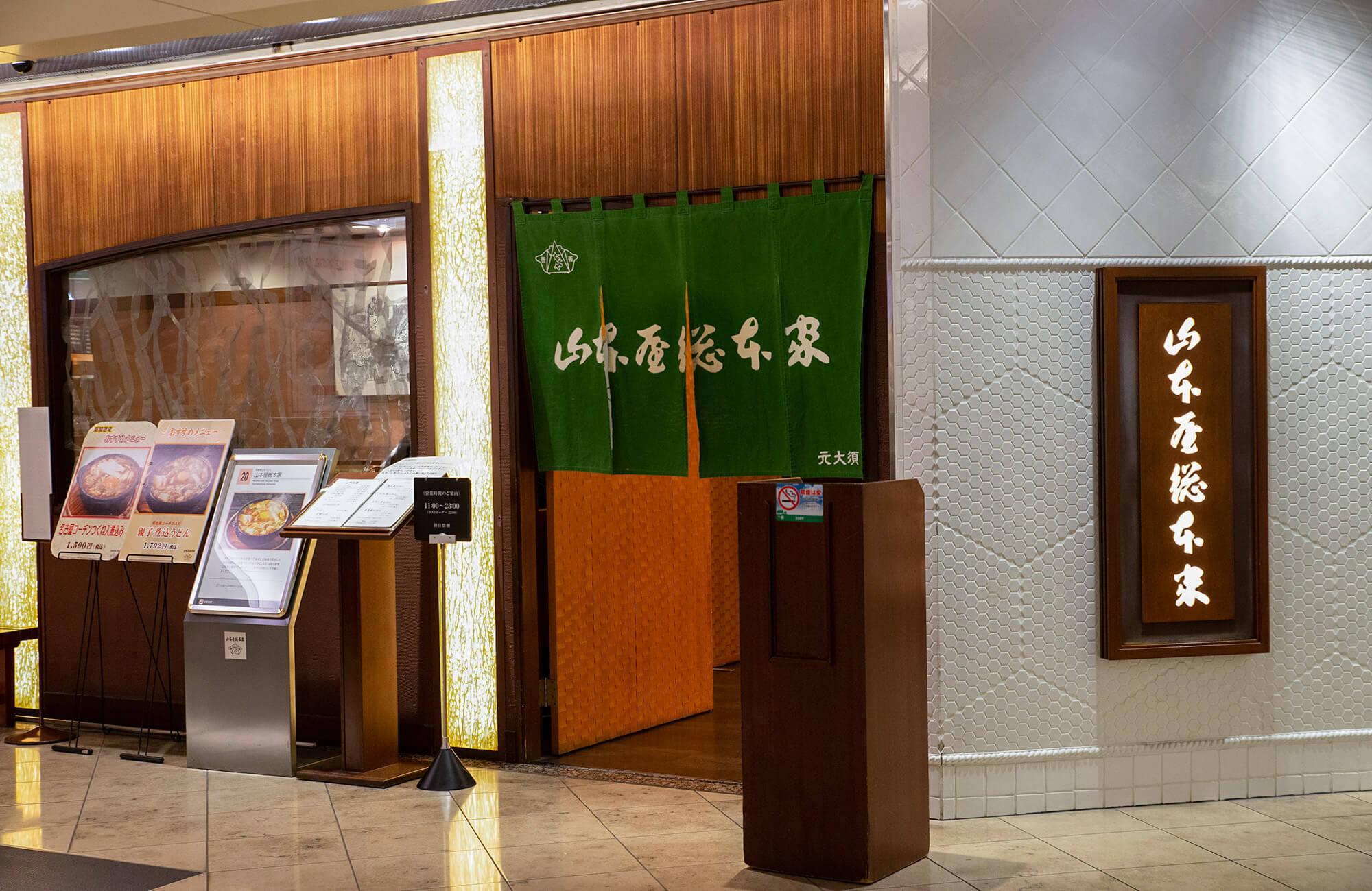 Yamamotoya Honten Nagoya