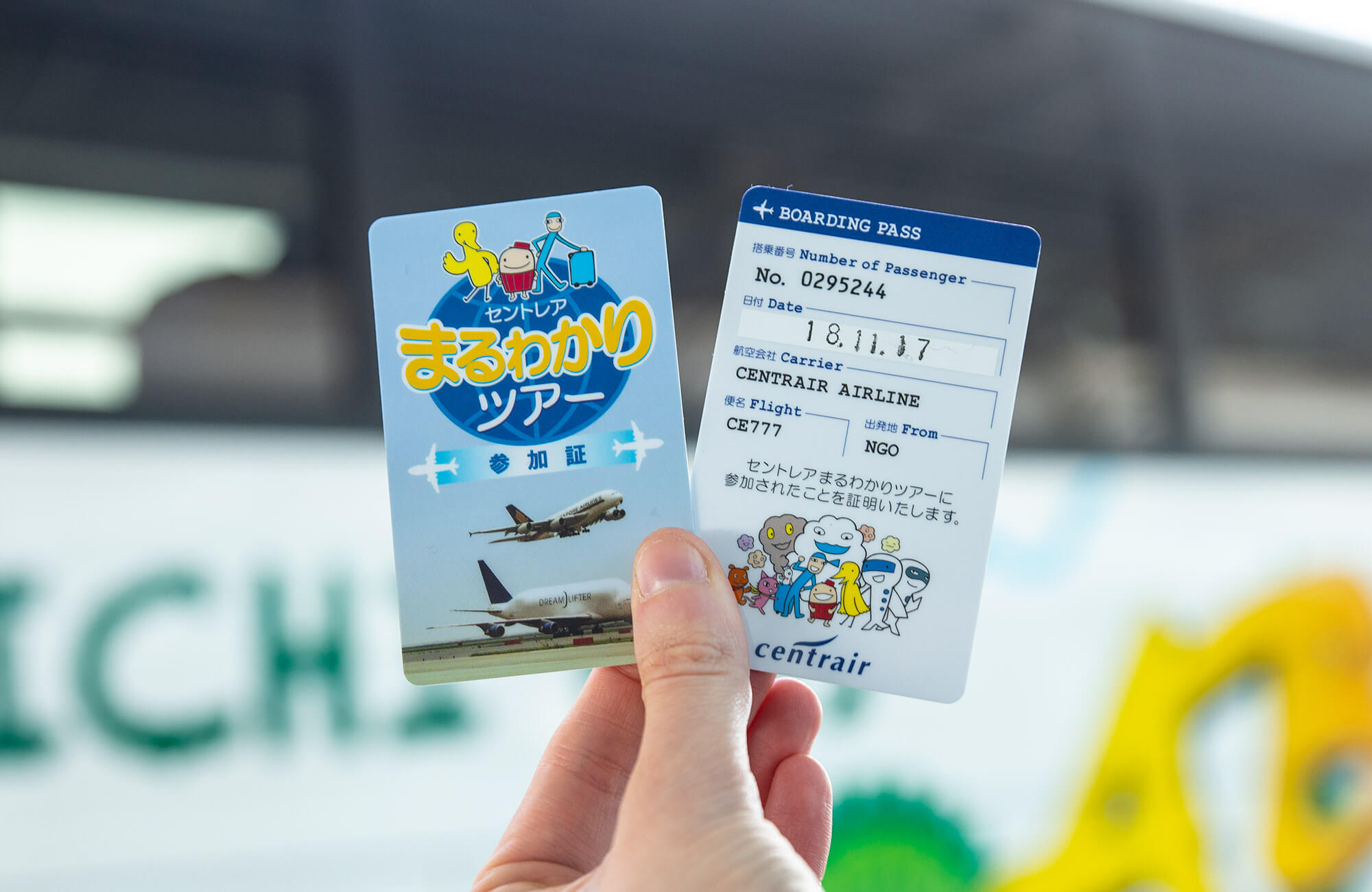 Centrair Runway Tour ID Card
