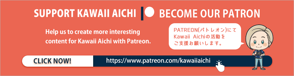 SUPPORT KAWAII AICHI. BECOME OUR PATRON