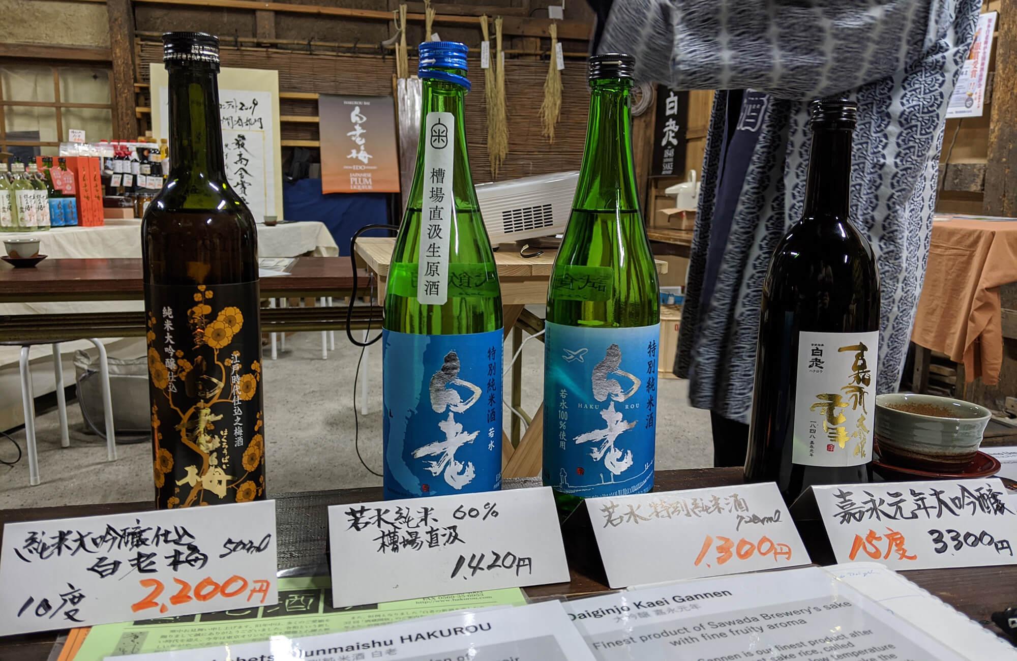Sawada Shuzo Sake Brewery