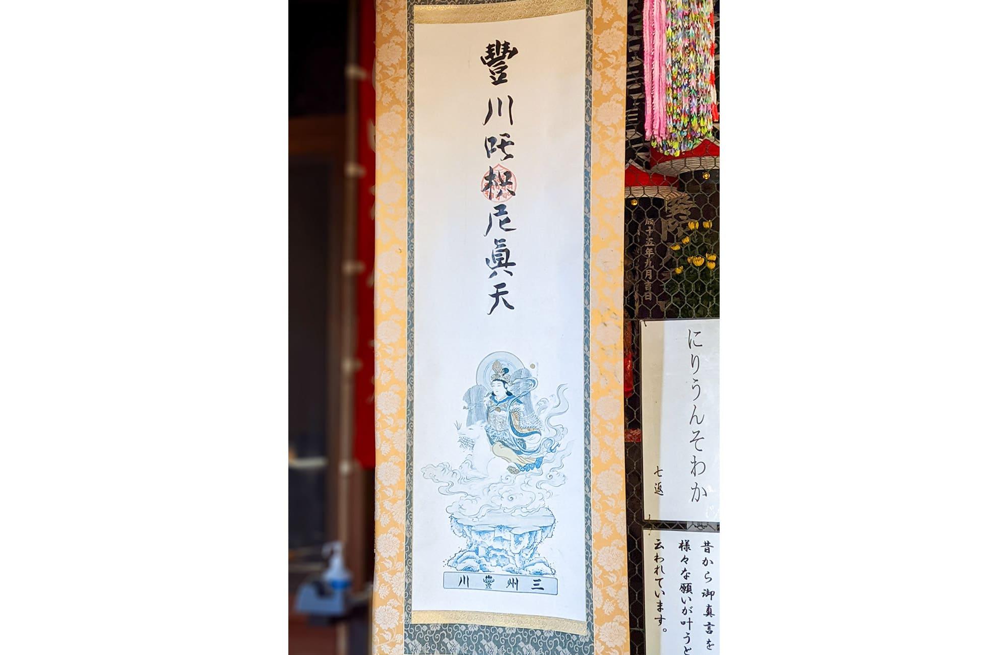 Toyokawa Inari