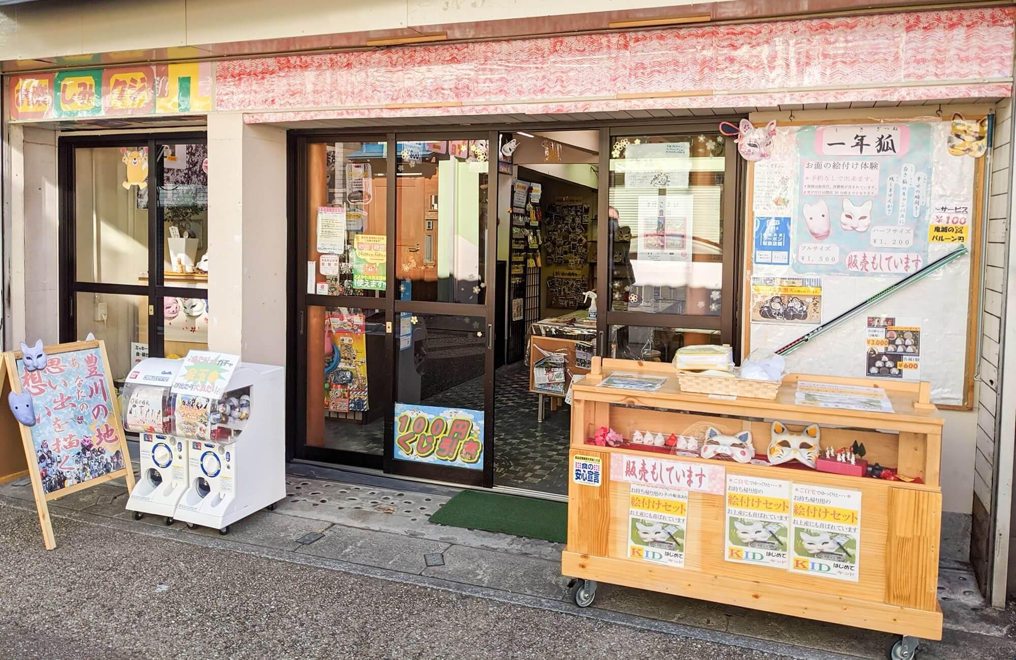 Shiki Gitsune Fox maks shop
